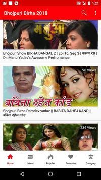 Bhojpuri Birha Video Songs 2019 - भोजपुरी बिरहा poster