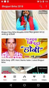 Bhojpuri Birha Video Songs 2019 - भोजपुरी बिरहा screenshot 1