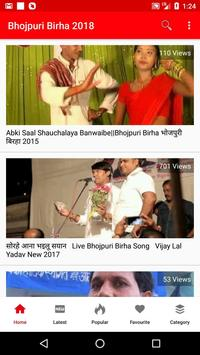 Bhojpuri Birha Video Songs 2019 - भोजपुरी बिरहा screenshot 2