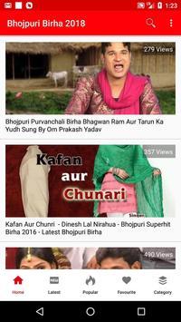 Bhojpuri Birha Video Songs 2019 - भोजपुरी बिरहा screenshot 3