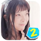 恋爱公寓2:青春浪漫爱情故事,真人视频互动交友 icon