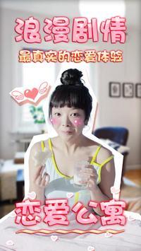 恋爱公寓2:青春浪漫爱情故事,真人视频互动交友 poster