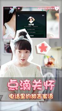 恋爱公寓2:青春浪漫爱情故事,真人视频互动交友 screenshot 2