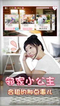 恋爱公寓2:青春浪漫爱情故事,真人视频互动交友 screenshot 4