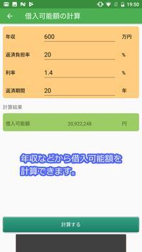住宅ローン計算アプリ screenshot 1