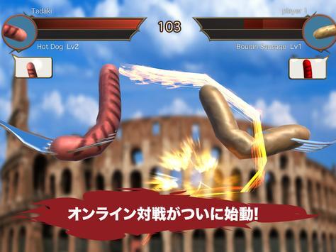 ソーセージレジェンド - オンライン対戦格闘ゲーム スクリーンショット 5