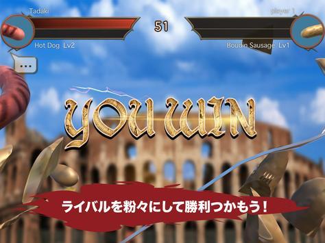ソーセージレジェンド - オンライン対戦格闘ゲーム スクリーンショット 6
