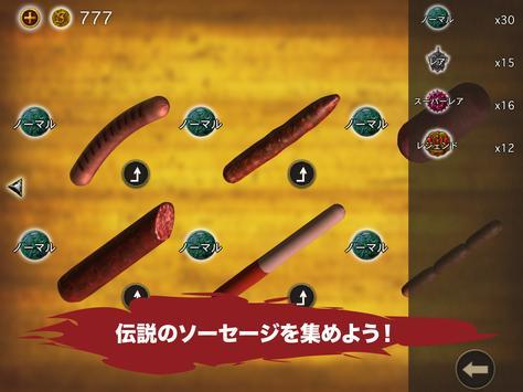 ソーセージレジェンド - オンライン対戦格闘ゲーム スクリーンショット 7