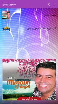mimon lwajdi - أغاني ميمون الوجدي poster