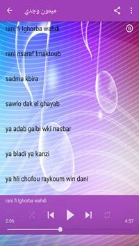 mimon lwajdi - أغاني ميمون الوجدي screenshot 2
