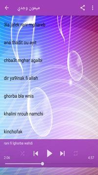 mimon lwajdi - أغاني ميمون الوجدي screenshot 3
