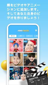 Jokefaces -  面白いビデオメーカー ポスター
