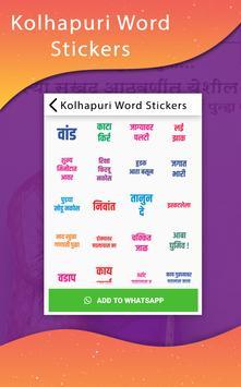 Marathi Sticker screenshot 3