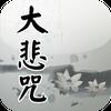 ikon 大悲咒(唱誦)