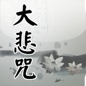 大悲咒(唱誦) ikona