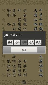 大悲咒(唱誦) screenshot 3