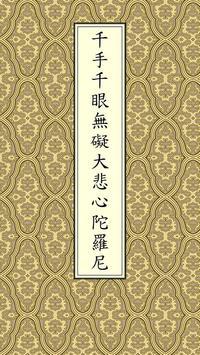 大悲咒(唱誦) plakat