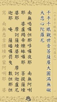 大悲咒(唱誦) screenshot 1