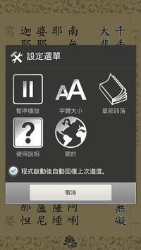 大悲咒(唱誦) screenshot 2