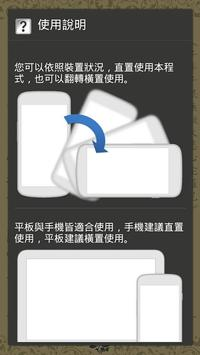 大悲咒(唱誦) screenshot 4