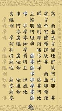 大悲咒(唱誦) screenshot 5
