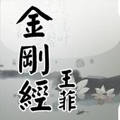 金剛經(王菲念誦版) ikona