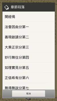 金剛經(王菲念誦版) screenshot 4