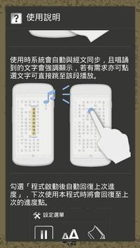 金剛經(王菲念誦版) screenshot 5