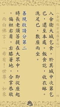金剛經(王菲念誦版) screenshot 6