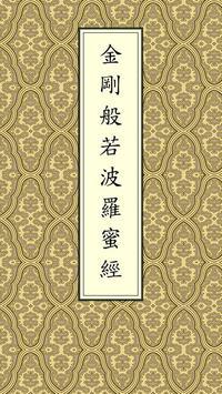 金剛經(王菲念誦版) plakat