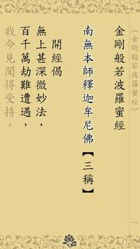 金剛經(王菲念誦版) screenshot 1