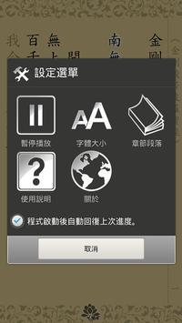 金剛經(王菲念誦版) screenshot 2