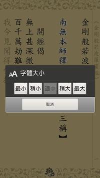金剛經(王菲念誦版) screenshot 3