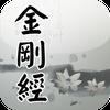 ikon 金剛經(唱誦)