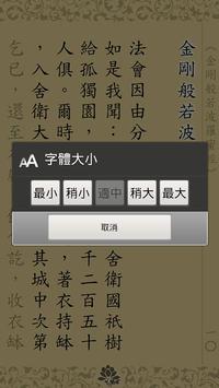 金剛經(唱誦) capture d'écran 3