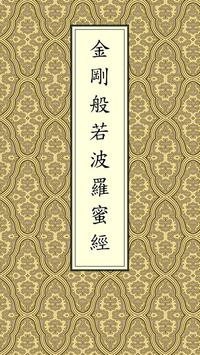 金剛經(唱誦) Affiche