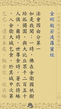 金剛經(唱誦) capture d'écran 1