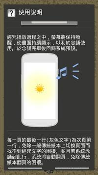 金剛經(唱誦) capture d'écran 5