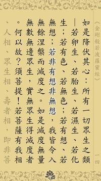 金剛經(唱誦) capture d'écran 6