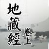 地藏經卷上(唱誦) icon
