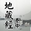 地藏經卷中(唱誦) icon
