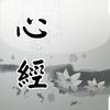 心經(唱誦) icon