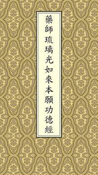 藥師經(唱誦) poster