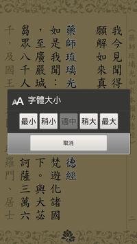 藥師經(唱誦) screenshot 3
