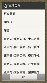 藥師經(唱誦) screenshot 5