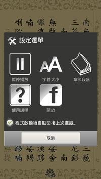 楞嚴咒(唱誦) screenshot 3