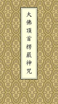 楞嚴咒(唱誦) poster