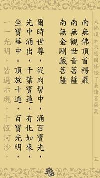 楞嚴咒(唱誦) screenshot 1