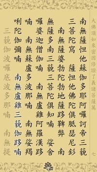 楞嚴咒(唱誦) screenshot 2