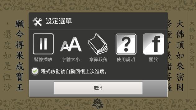 楞嚴咒(唱誦) screenshot 7